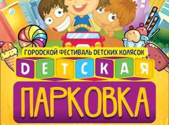Городской фестиваль детских колясок