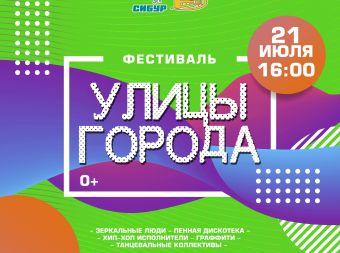 Городской фестиваль