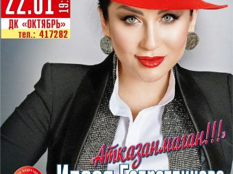 Концерт Ильсии Бадретдиновой