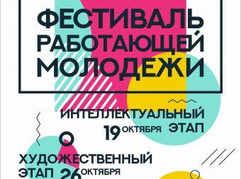 Фестиваль работающей молодёжи города Нижневартовска, творческий этап