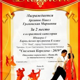 Arhipov_Granovskaa_2_mesto_E_klass.jpg