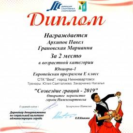 Arhipov_Granovskaa_2_mesto_Standart.jpg