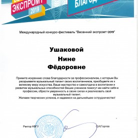 Blagodarnost_Usakovoj_Vesennij_ekspromt.jpg