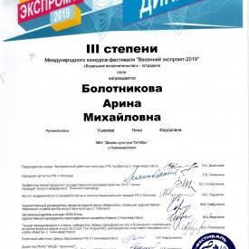 Bolotnikova_Laureat_3_stepeni_Vesennij_ekspromt.jpg