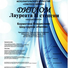 Bormotina_Laureat_2_stepeni_narodnyj.jpg