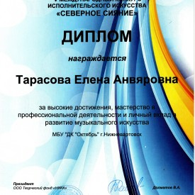 Diplom_Tarasova_E_A_.jpg
