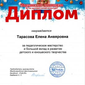 Diplom_Tarasovoj_E_A_Moskovskie_kanikuly.jpg