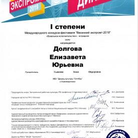 Dolgova_Laureat_1_stepeni_Vesennij_ekspromt.jpg