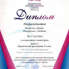 Fedulov_Mihajluk_3_mesto_E_klass.jpg