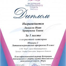 Lamasov_Hripunova_1_mesto_Latina_D_klass.jpg