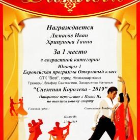 Lamasov_Hripunova_1_mesto_Ok.jpg