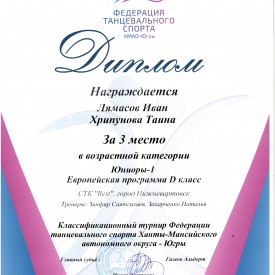 Lamasov_Hripunova_3_mesto_D_klass.jpg