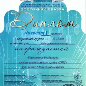 Laureat_1_stepeni_Bormotina.jpg