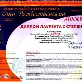 Laureat_1_stepeni_Surpriz_Ogni_Moskvy_1.jpg