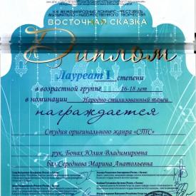 Laureat_1_stepeni_narodno_stilizovannyj_tanec.jpg