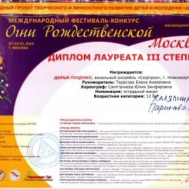 Lucenko_Laureat_3_stepeni.jpg
