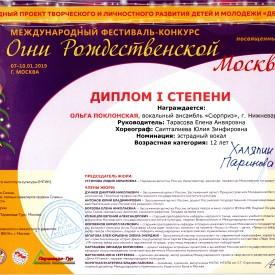 Poklonskaa_Diplom_1_stepeni.jpg