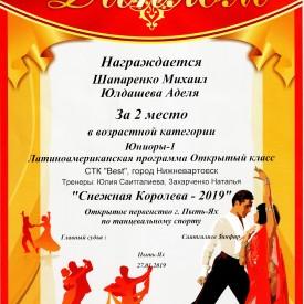 Saparenko_Uldaseva_2_mesto_Latina_OK.jpg