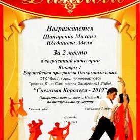 Saparenko_Uldaseva_2_mesto_OK.jpg