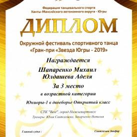Saparenko_Uldaseva_3_mesto_OK.jpg