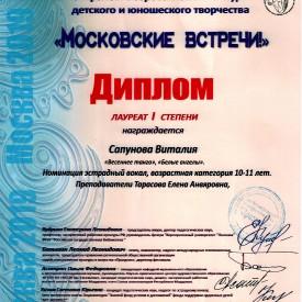 Sapunova_Moskovskie_vstreci.jpg