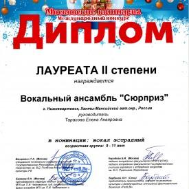 Surpriz_Laureat_2_stepeni_Moskovskie_kanikuly.jpg