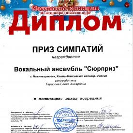 Surpriz_Priz_zritelskih_simpatij_Moskovskie_kanikuly.jpg