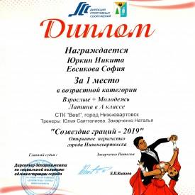 Urkin_Evsikova_1_mesto_Latina.jpg