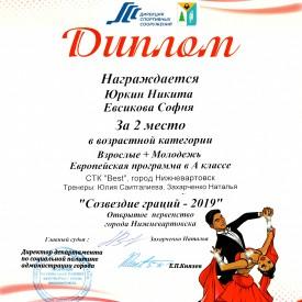 Urkin_Evsikova_2_mesto_Standart.jpg