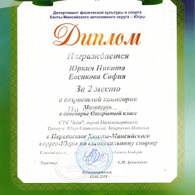 Urkin_Evsikova_2_mesto_dvoebore_OK.jpg