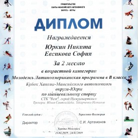 Urkin_Evsikova_Latina_2_mesto.jpg
