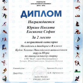 Urkin_Evsikova_dvoebore_2_mesto.jpg