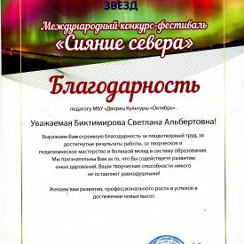Blagodarnost_Biktimirova_Sianie_severa.jpg