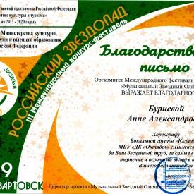 Blagodarnost_Burcevoj_Rossijskij_zvezdopad.jpg