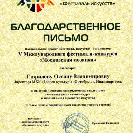 Blagodarnost_Gavrilovoj_Moskovskaa_mozaika.jpg