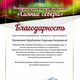 Blagodarnost_Serbakovoj.jpg