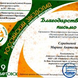 Blagodarnost_Serednevoj_Rossijskij_zvezdopad.jpg