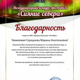 Blagodarnost_Serednevoj_Sianie_severa.jpg