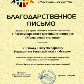Blagodarnost_Usakovoj_Moskovskaa_mozaika.jpg