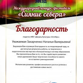 Blagodarnost_Zaharcenko_Sianie_severa.jpg