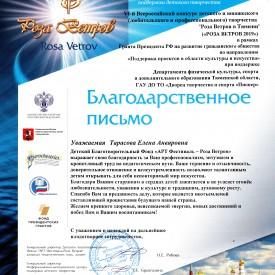 Blagodarstvennoe_pismo_Tarasovoj_Roza_vetrov.jpg