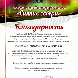 Blagodarstvennoe_pismo_Tarasovoj_Sianie_severa.jpg