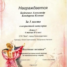 Bojcenko_Bondareva_3_mesto_Vesennaa_mozaika.jpg