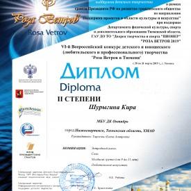 Diplom_2_Surygina_Roza_vetrov.jpg
