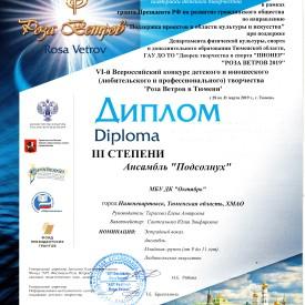 Diplom_3_Podsolnuh_Roza_vetrov.jpg
