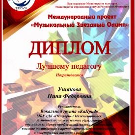 Diplom_Usakovoj_Rossijskij_zvezdopad.jpg