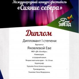 Diplomant_1_Akovleva_Sianie_severa.jpg