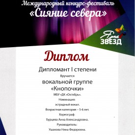 Diplomant_1_Knopocki_Sianie_severa.jpg