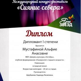 Diplomant_1_stepeni_Mustafina.jpg