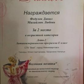 Fedulova_Mihajluk_2_mesto_Latina.jpg